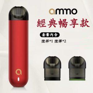 Ammo電子煙紅色