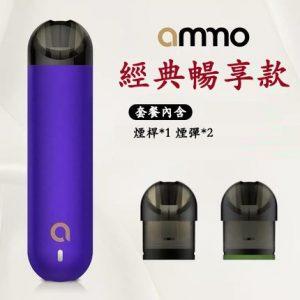 Ammo電子煙加熱煙紫色主機套裝