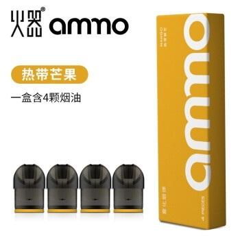 ammo電子煙煙彈熱帶芒果