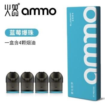 ammo電子煙煙彈藍莓爆珠