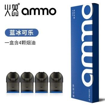 ammo電子煙煙彈藍冰可樂