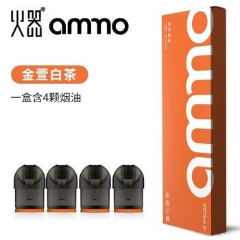ammo電子煙煙彈金萱白茶