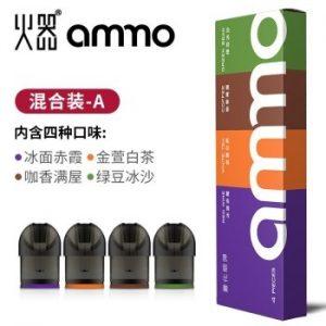 ammo火器煙油