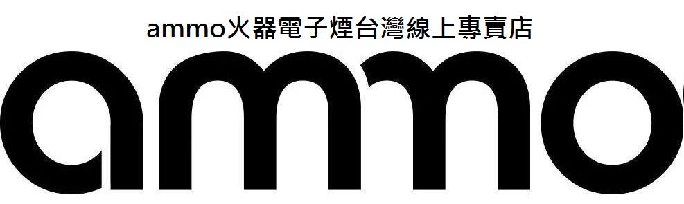 ammo電子煙台灣專賣